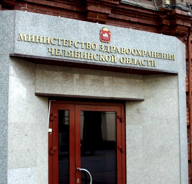 Министерство здравоохранения Челябинской области приняло решение уволить главного врача детской п
