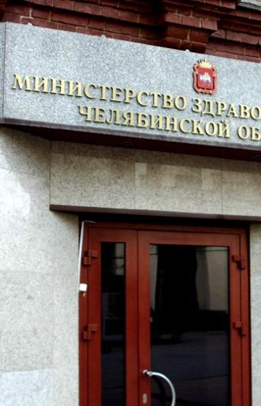 В Кунашакской районной больнице (Челябинская область) у семи сотрудников получен положительный те
