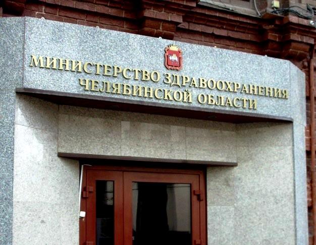 Челябинское УФАС России выдало министерству здравоохранения Челябинской области распоряжение об о