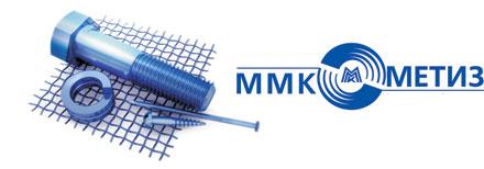 ОАО «ММК-МЕТИЗ» возникло в результате слияния двух крупнейших заводов Магнитки – метизно-металлур