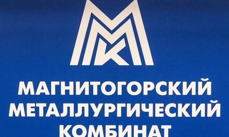 ПАО «Магнитогорский металлургический комбинат» внесено в реестр членов Социальной хартии российск