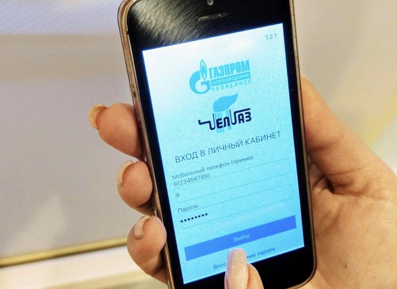 Компании «Челябинскгоргаз» и «Газпром газораспределение Челябинск» внедрили бесплатное мобильное