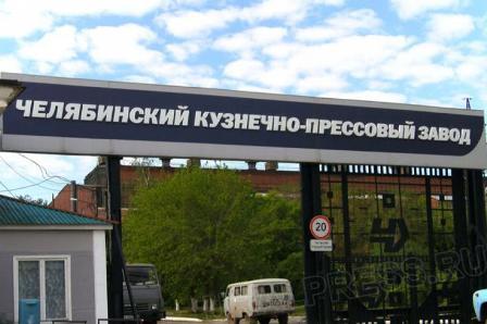 Как сообщили агентству «Урал-пресс-информ» в пресс-службе ОАО «ЧКПЗ» со ссылкой на руководителя п