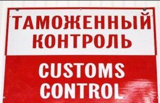 Как сообщила агентству «Урал-пресс-информ» главный государственный таможенный инспектор