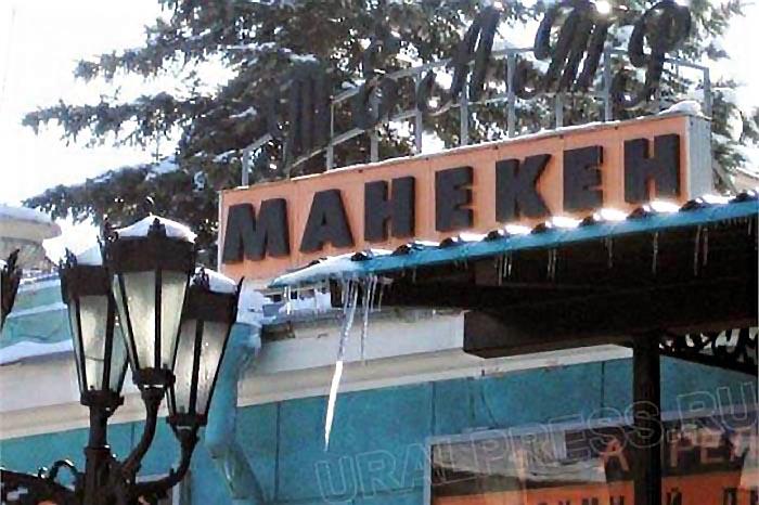 Созданная в театре галерея с одноимённым названием «Манекен» в эти дни представляет вниманию челя