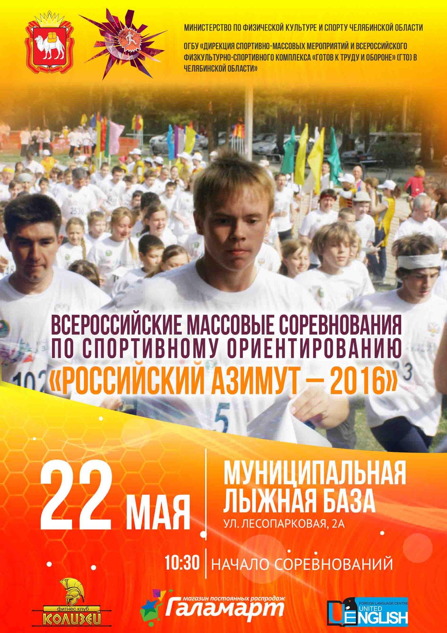 Как сообщили агентству «Урал-пресс-информ» в министерство спорта и физической культуры области, в