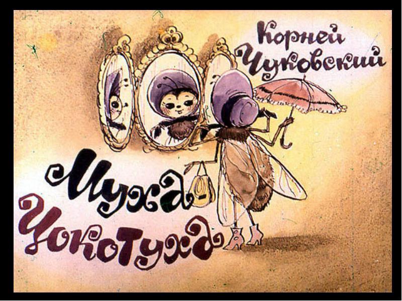 Официально героиня сказки Чуковского появилась на свет 29 августа 1923 года в Петрограде. В этот