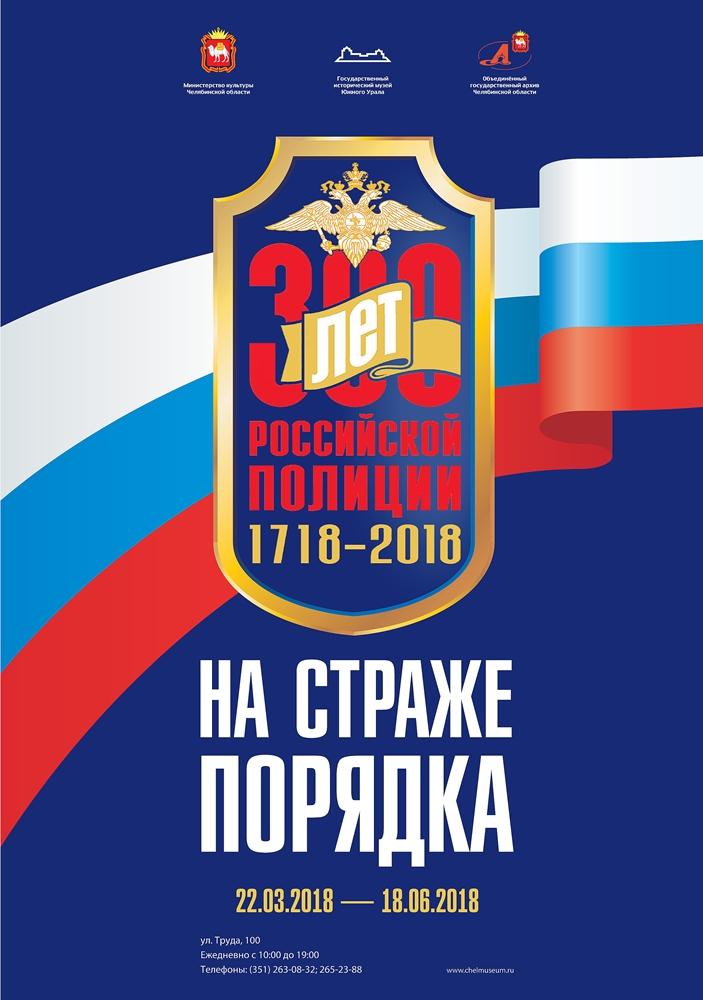 Об этом и многом другом горожанам расскажет выставка «На страже порядка. К 300-летию российской п