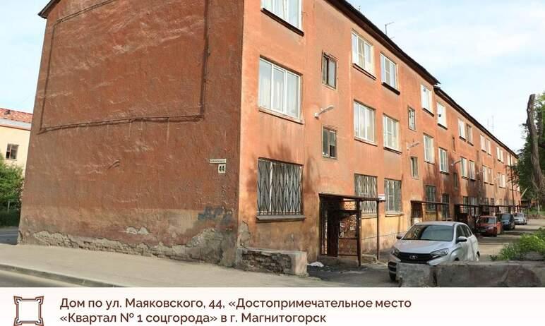 Государственный комитет охраны объектов культурного наследия Челябинской области получил проектну