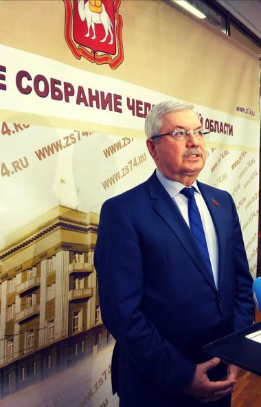 Депутаты Законодательного собрания Челябинской области поддержали предложение председателя регион