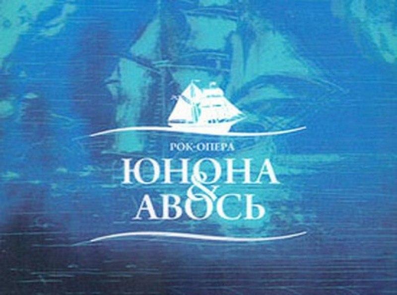 В Челябинске в театре оперы и балета имени Глинки 5 декабря пройдет знаменитый мюзикл «Юнона и Ав