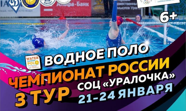 21 января в Златоусте (Челябинская область) стартует третий тур ватерпольного чемпионата страны.