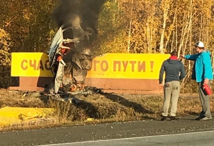 Житель Магнитогорска (Челябинская область) сгорел заживо, врезавшись в стелу «Счастливого пути».