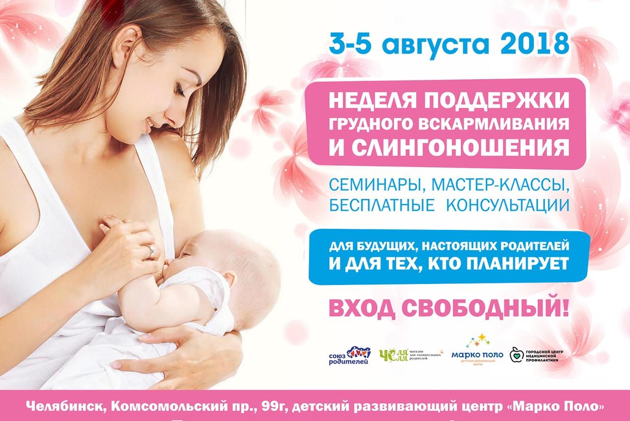 В Челябинске с 3 по 5 августа в рамках Всемирной недели поддержки грудного вскармливания пройдет