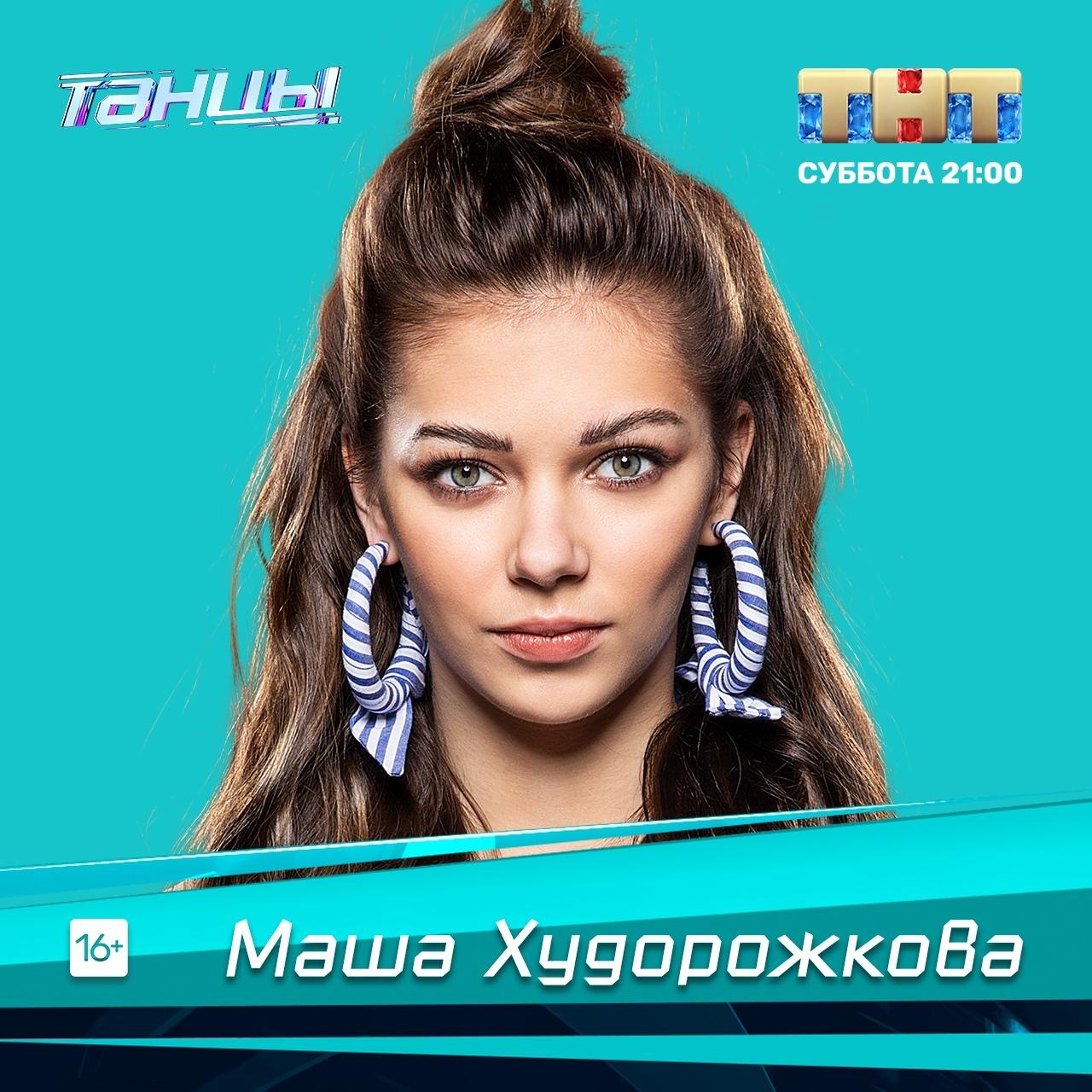 Одной из финалистов шоу «ТАНЦЫ» на ТНТ стала Мария Худорожкова из Челябинска. В своем инте
