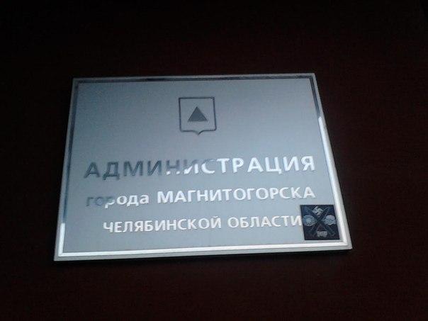 На табличке мэрии Магнитогорска появилась наклейка со свастикой. Как рассказали корреспонденту «У