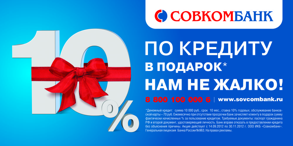 Как сообщили агентству «Урал-пресс-информ» в пресс-службе банка, в рамках этой акции Банк предлаг