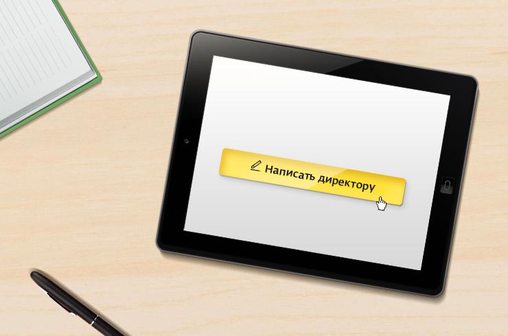 Каждый корпоративный клиент «Дом.ru Бизнес» может обратиться непосредственно к директору по b2b п