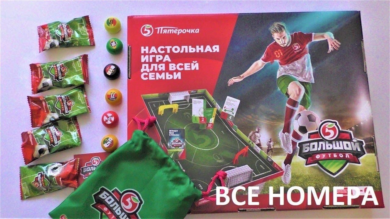 Вся страна «болеет» футболом. Торговая сеть «Пятерочка» предлагает повторить подвиги звезд россий