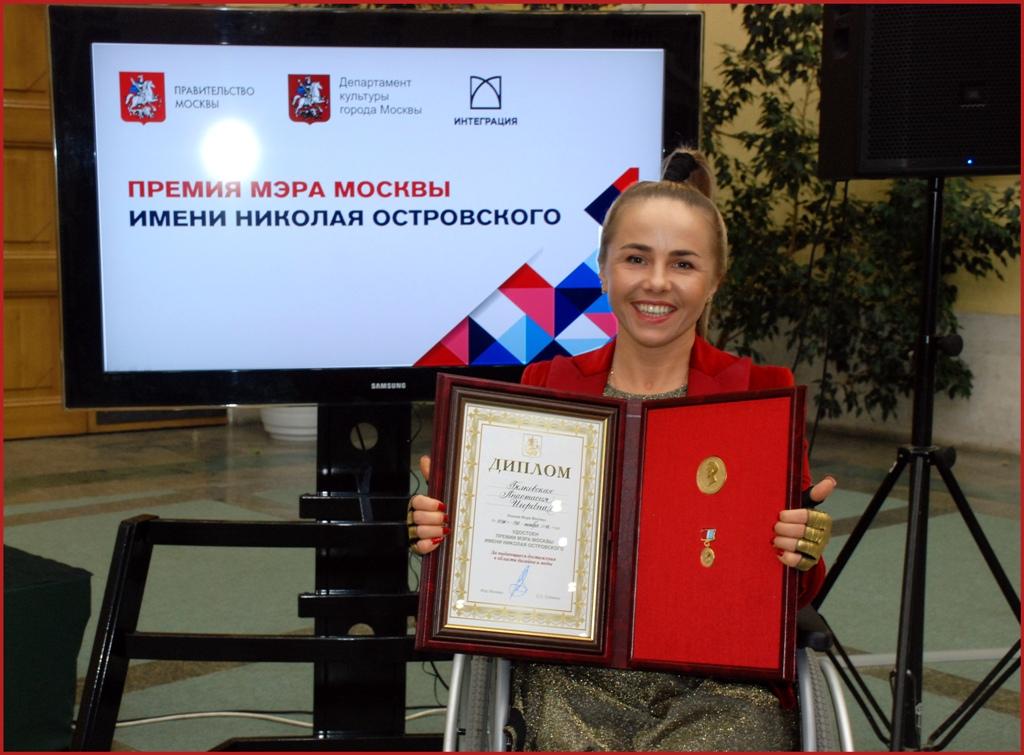 В начале декабря в столице вручили премию мэра Москвы имени Николая Островского. В числе награжде