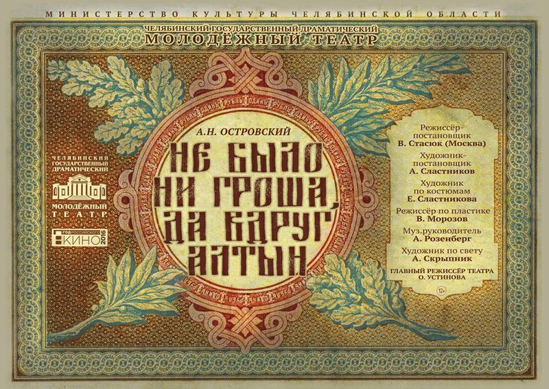 Как сообщили агентству «Урал-пресс-информ» в пресс-службе театра, действие происходит летом, на о