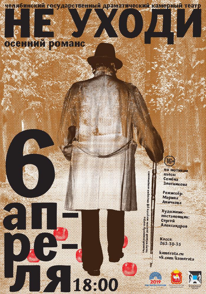 В пятницу, 6 апреля, в Камерном театре Челябинска состоится премьера спектакля «Не уходи». В осн