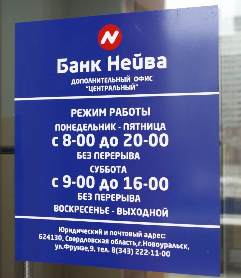 Как сообщили агентству «Урал-пресс-информ» в пресс-службе банка, теперь юридические лица и индиви