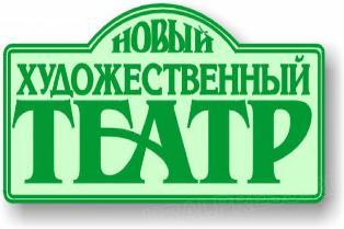 Как рассказала заведующая литературной частью НХТ Майя Брандесова, режиссёрская группа театра реш