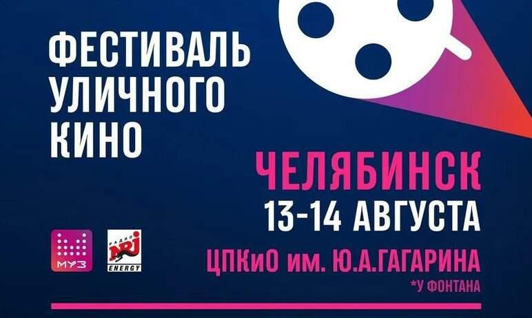 В Челябинске, в центральном парке культуры и отдыха имени Гагарина, состоится двухдневный конкурс