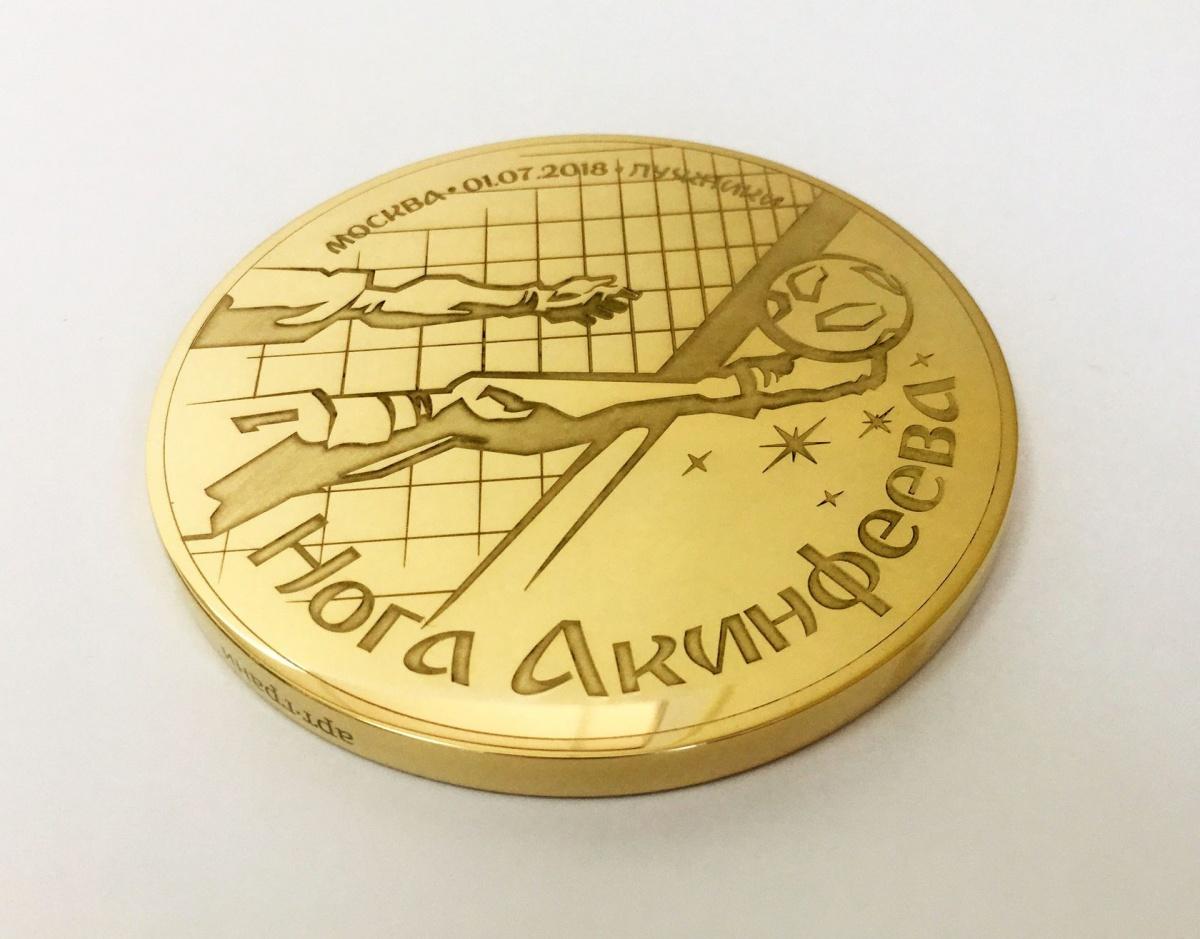 Мастера оружейной компании из Златоуста (Челябинская область) выпустили медаль, посвященную ЧМ-20