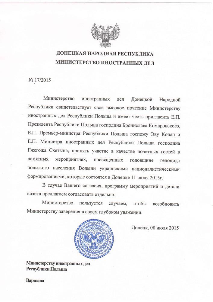 Как сообщили агентству «Урал-пресс-информ» в пресс-службе правительства ДНР, 11 июля 1943 года на
