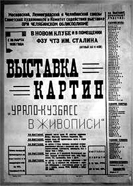 Как сообщила агентству «Урал-пресс-информ» пресс-секретарь ОГБУК «Челябинский государственный муз