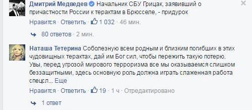 На заявление украинского чиновника по поводу событий в Бельгии сразу же весьма эмоционально отреа
