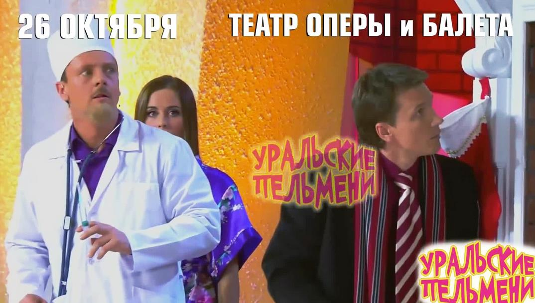 Организаторы обещают, этот концерт – лучшее, что было создано «Уральскими Пельменями» за долгие г