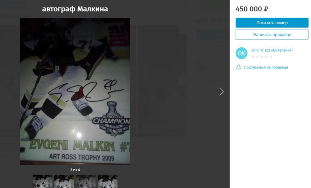 Житель Челябинска продает автограф воспитанника магнитогорского «Металлурга», известного хоккеис