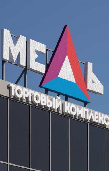 Новый ТРЦ «Медь» в Карабаше (Челябинская область) стал победителем ежегодного конкурса «Строитель