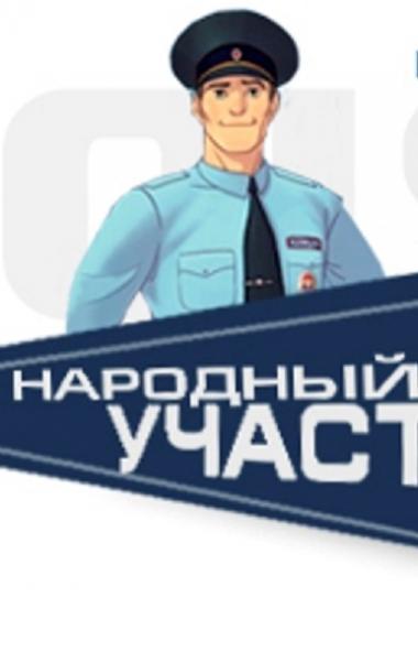 Главное управление МВД России по Челябинской области объявляет о старте Всероссийского ежегодного