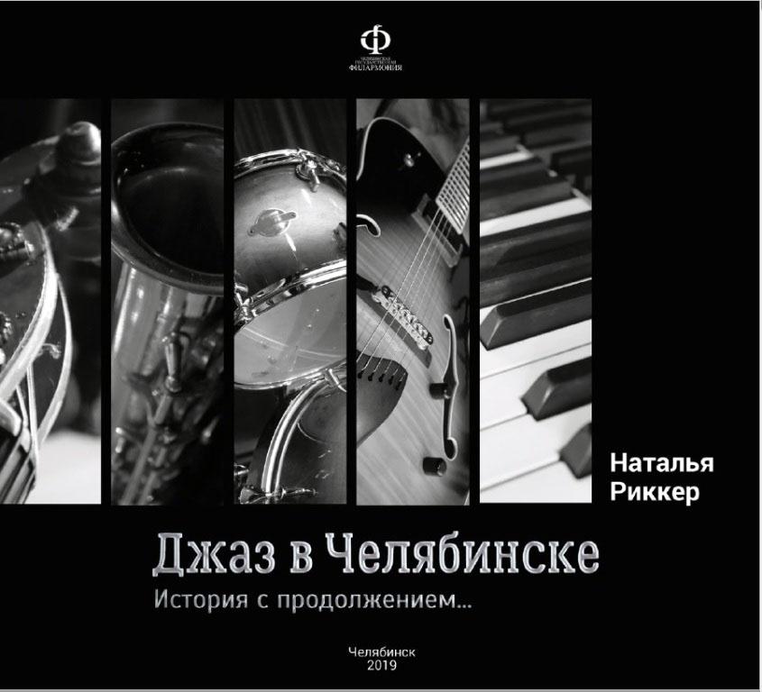 В Челябинске вышел литературно-художественный альманах «NotaBene».
