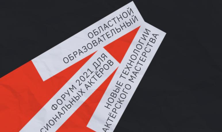 С 27 июня по 1 июля в Челябинске состоится Областной образовательный форум для профессиональных а