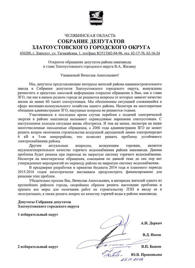 Письмо подписано депутатами Александром Деркачом, Валентином Носовым, Василием Быковым и Юлией Пр