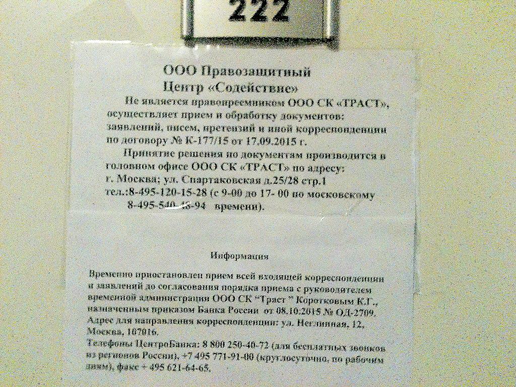 Напомним, в начале сентября Центробанк приостановил действие лицензии СК «Траст». Причиной времен