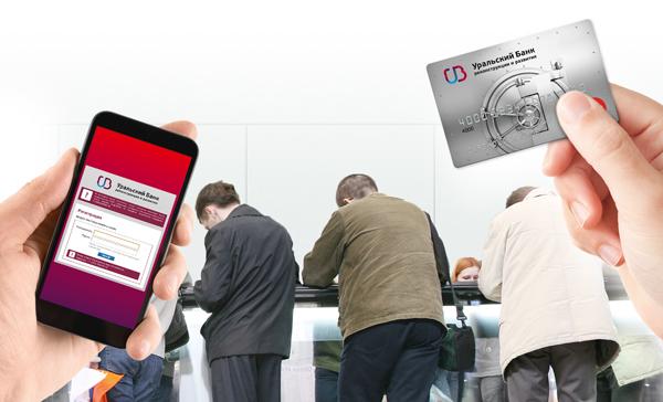 Как пояснили агентству «Урал-пресс-информ» в пресс-службе банка, с помощью нового интернет-банка