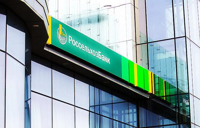 Челябинский региональный филиал АО «Россельхозбанк» празднует 10 лет со дня открытия. В честь юби