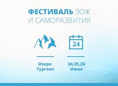 На озере Тургояк (Миасс, Челябинской области) с 24 по 26 июня пройдет первый фестиваль здорового