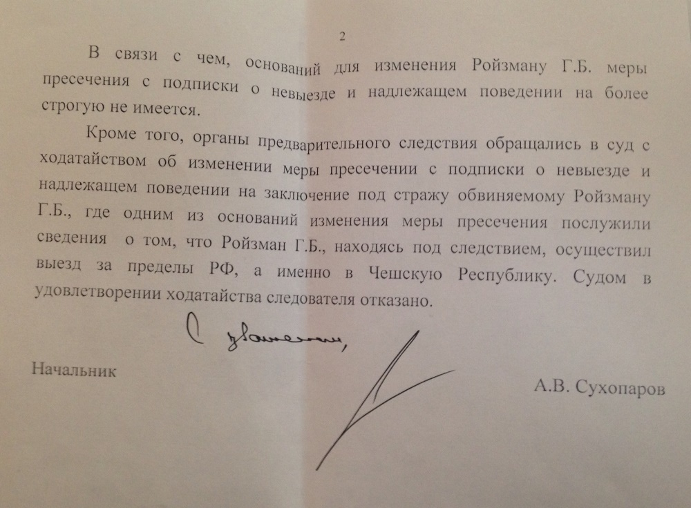 Подследственного коммерсанта Ройзмана хотели отправить в СИЗО за выезд в Чехию