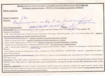 В Челябинске медики выдают направления в несуществующее отделение детской урологии