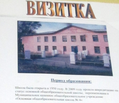 Школы и детсады в зоне расселения путинского поселка Роза: Снеси или оставить?