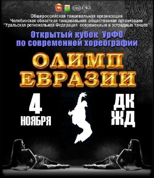 Танцевальные конкурсы будут проводиться по следующим дисциплинам: фламенко, оriental / belly danc