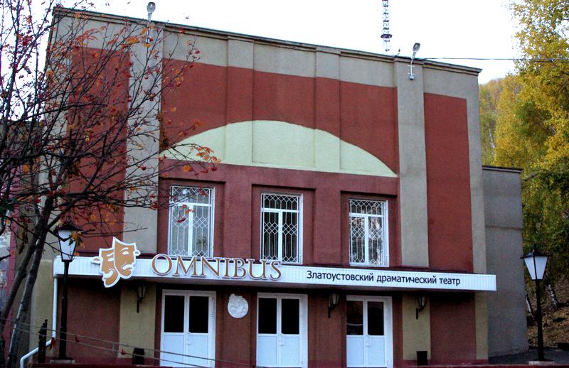 Златоустовский театр драмы «Омнибус» под занавес сезона пополнит свой репертуар ещё одним новы