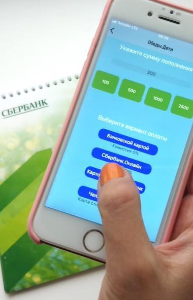 Сбербанк и АО «Уральский комбинат питания», предоставляющий услуги питания детей в большинстве шк